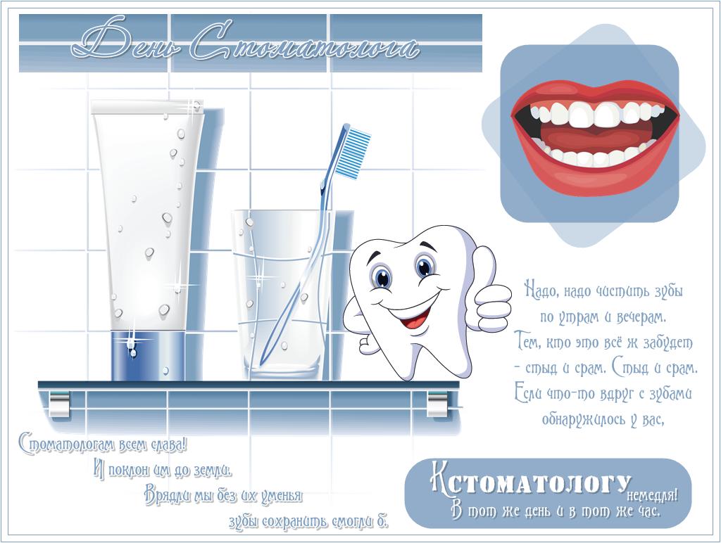 вкусом поздравления для стоматологической клиники предлагается группа зеркалок